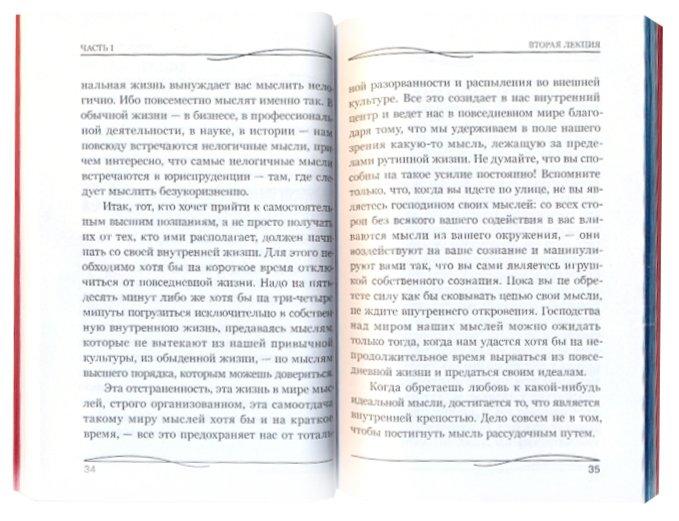 Иллюстрация 1 из 20 для Практическая эзотерика - Рудольф Штайнер | Лабиринт - книги. Источник: Лабиринт