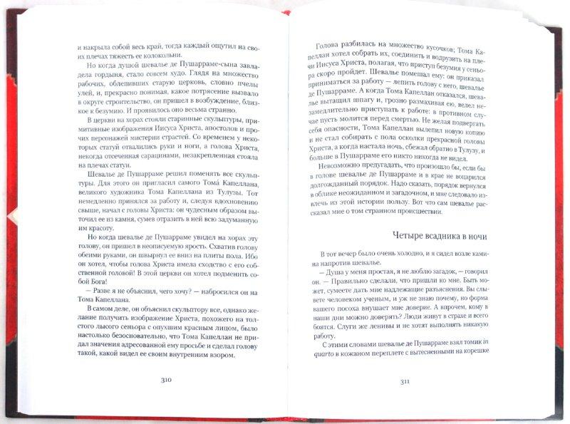 Иллюстрация 1 из 10 для Сокровище альбигойцев - Морис Магр   Лабиринт - книги. Источник: Лабиринт