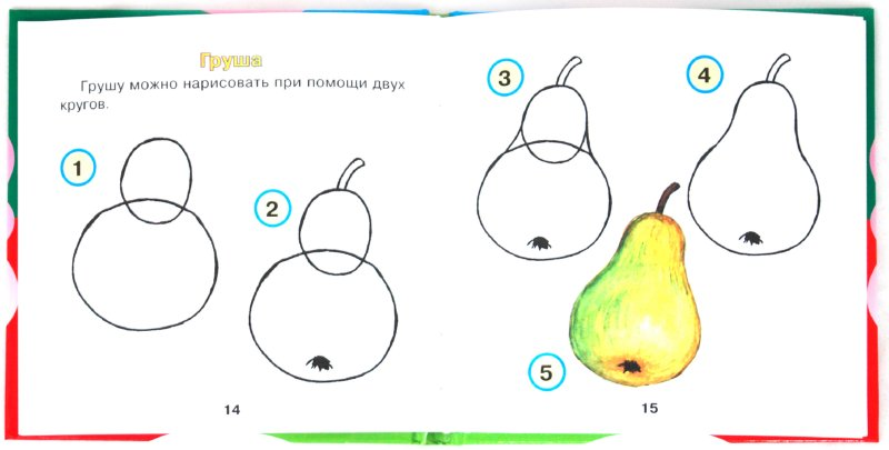 Иллюстрация 1 из 31 для Я умею рисовать - Галина Шалаева | Лабиринт - книги. Источник: Лабиринт