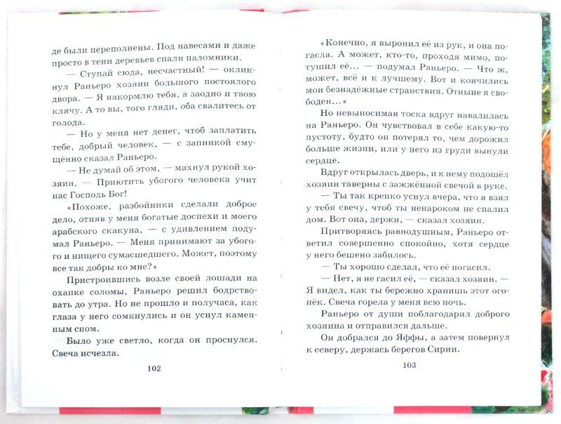 Иллюстрация 1 из 18 для Роза Христа - Лагерлеф Сельма Оттилия Лувиса | Лабиринт - книги. Источник: Лабиринт