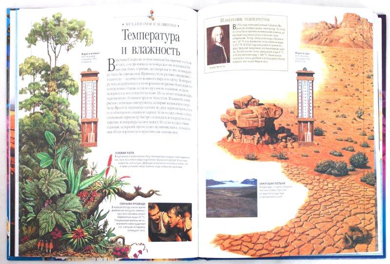 Иллюстрация 1 из 11 для Энциклопедия техники - В. Жукова | Лабиринт - книги. Источник: Лабиринт