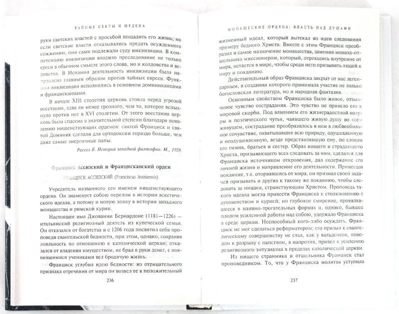 Иллюстрация 1 из 9 для Монашеские ордена. Власть над душами - Александр Андреев | Лабиринт - книги. Источник: Лабиринт