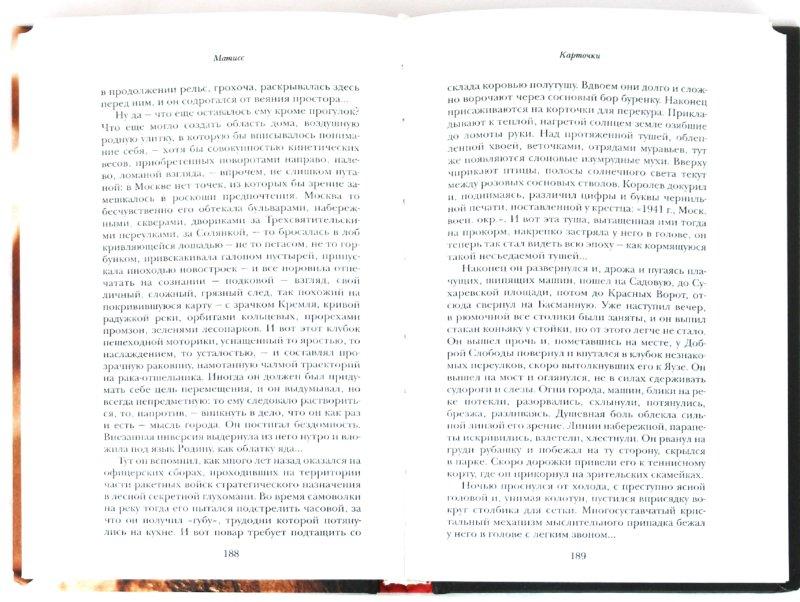 Иллюстрация 1 из 10 для Матисс - Александр Иличевский | Лабиринт - книги. Источник: Лабиринт