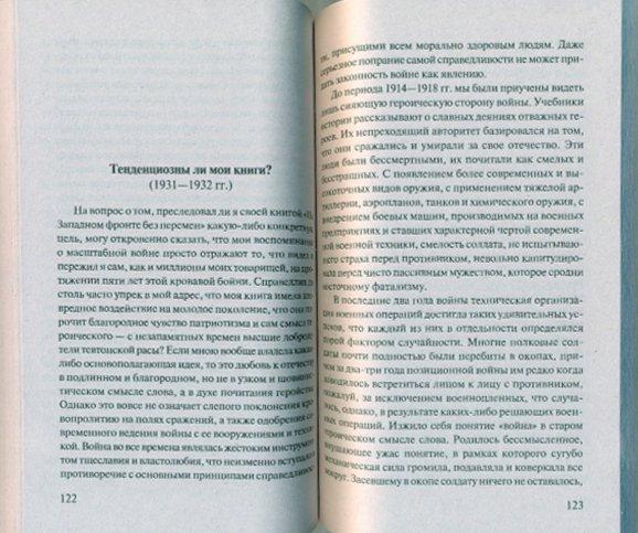 Иллюстрация 1 из 3 для История любви Аннеты - Эрих Ремарк   Лабиринт - книги. Источник: Лабиринт