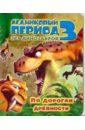 Першин Михаил Ледниковый период 3: Эра динозавров. По дорогам древности