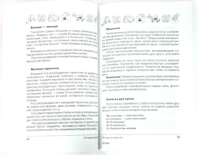 Иллюстрация 1 из 19 для Проверьте интеллект своего ребенка. Координация и моторика. Для малышей от 0 до 7 лет - Диана Хорсанд | Лабиринт - книги. Источник: Лабиринт