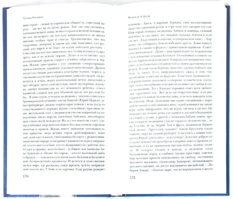 Иллюстрация 1 из 5 для Мужская тетрадь - Татьяна Москвина | Лабиринт - книги. Источник: Лабиринт
