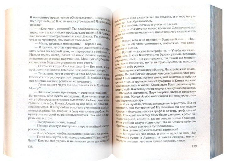 Иллюстрация 1 из 8 для Запретный огонь - Дон Мактавиш | Лабиринт - книги. Источник: Лабиринт