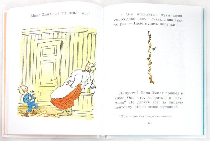 Иллюстрация 1 из 25 для Эмиль и малышка Ида - Астрид Линдгрен | Лабиринт - книги. Источник: Лабиринт