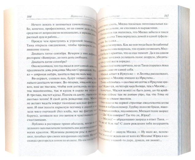 Иллюстрация 1 из 8 для Смерть на подиуме - Наталья Александрова | Лабиринт - книги. Источник: Лабиринт
