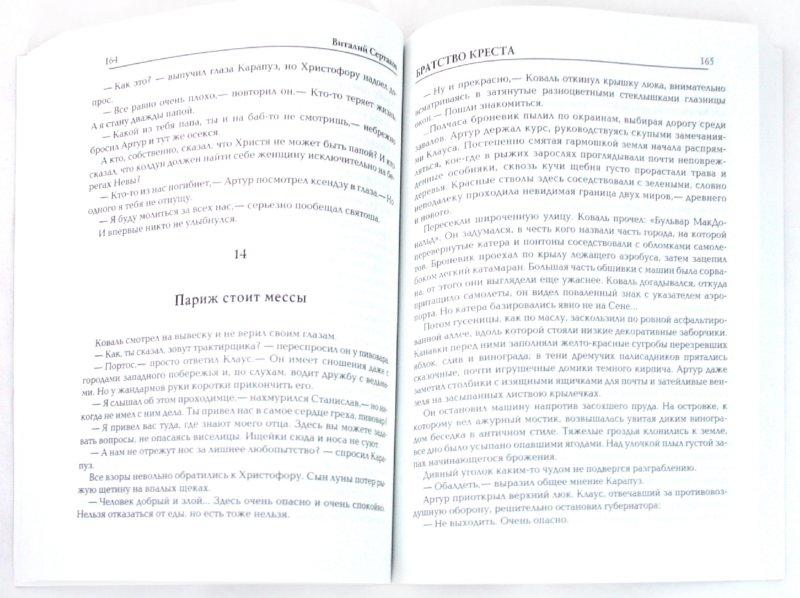 Иллюстрация 1 из 2 для Проснувшийся демон. Братство Креста - Виталий Сертаков   Лабиринт - книги. Источник: Лабиринт