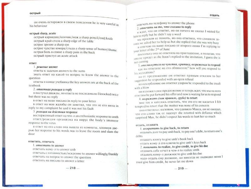 Иллюстрация 1 из 7 для Русско-английский словарь: 30 тысяч английских словосочетаний к 1000 самых употребляемых слов - Кауль, Хидекель | Лабиринт - книги. Источник: Лабиринт