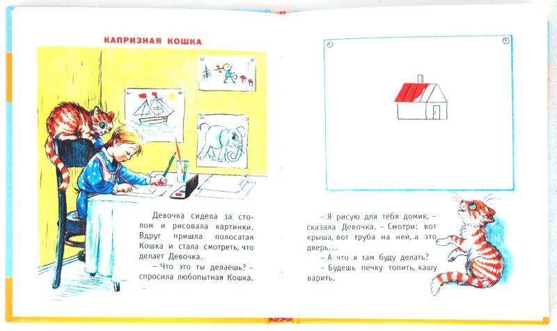 Иллюстрация 1 из 26 для Сказки - Владимир Сутеев   Лабиринт - книги. Источник: Лабиринт