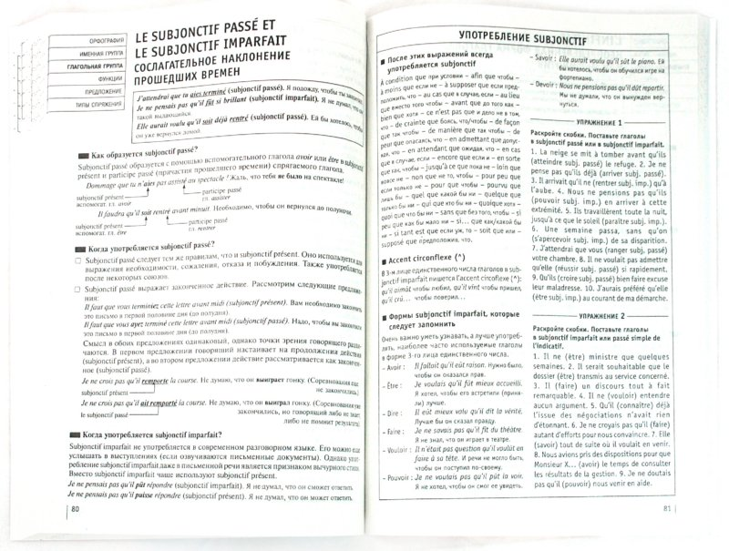 Иллюстрация 1 из 15 для Вся французская грамматика Полный курс: учебно-справочное пособие - Бейоль, Баванкоф | Лабиринт - книги. Источник: Лабиринт
