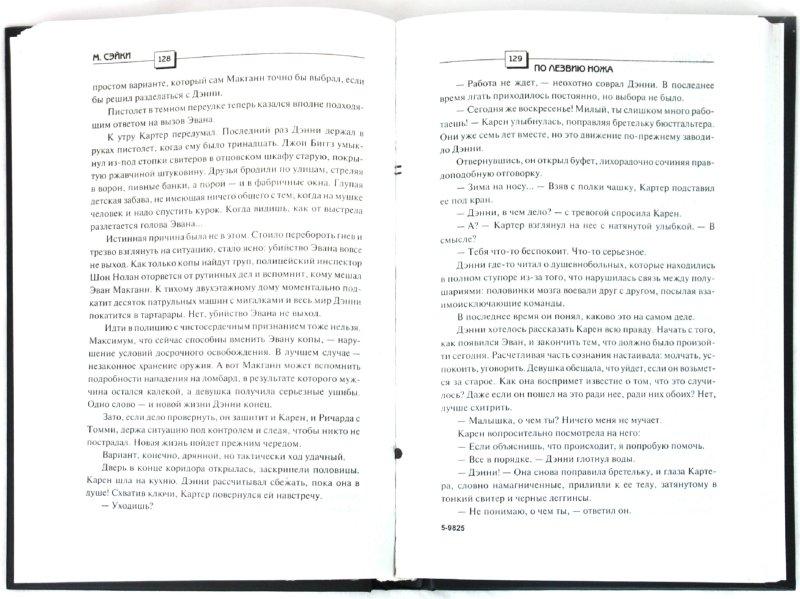 Иллюстрация 1 из 16 для По лезвию ножа - Маркус Сэйки | Лабиринт - книги. Источник: Лабиринт