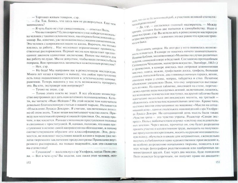 Иллюстрация 1 из 27 для Упадок и разрушение. Мерзкая плоть - Ивлин Во | Лабиринт - книги. Источник: Лабиринт