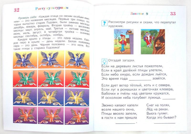 Иллюстрация 1 из 15 для Расту культурным: для детей 5-6 лет: в 2-х частях. Часть 1 - Наталья Липская | Лабиринт - книги. Источник: Лабиринт