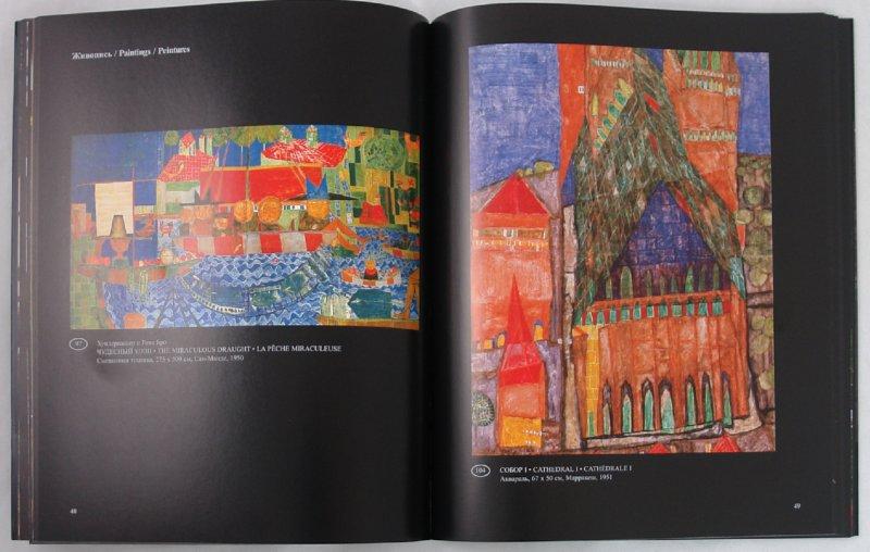 Иллюстрация 1 из 11 для Хундертвассер: Венский дом искусств | Лабиринт - книги. Источник: Лабиринт