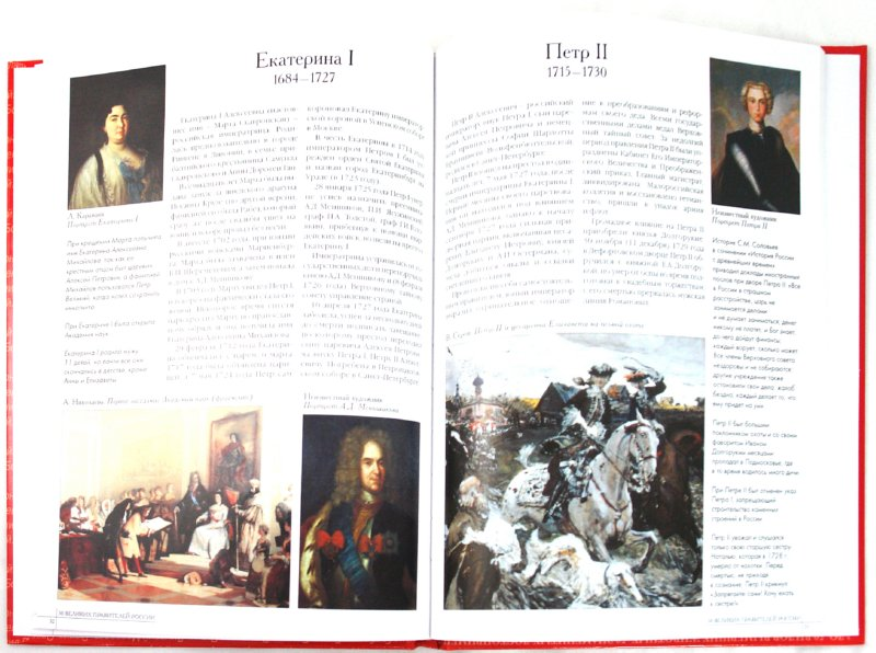 Иллюстрация 1 из 45 для 50 великих правителей России | Лабиринт - книги. Источник: Лабиринт