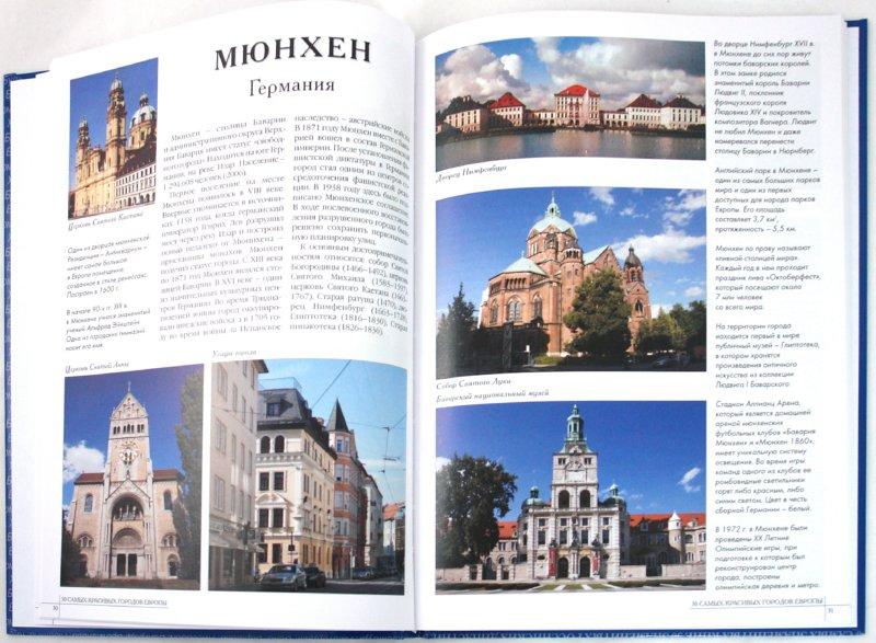Иллюстрация 1 из 37 для 50 самых красивых городов Европы | Лабиринт - книги. Источник: Лабиринт