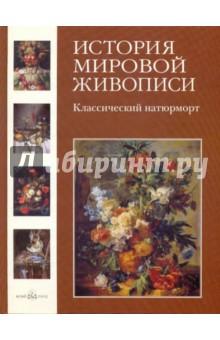 История мировой живописи. Классический натюрморт. Том 13