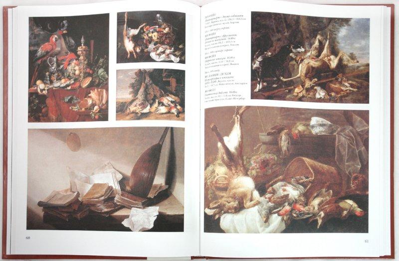 Иллюстрация 1 из 12 для История мировой живописи. Классический натюрморт. Том 13 - Калмыкова, Темкин | Лабиринт - книги. Источник: Лабиринт