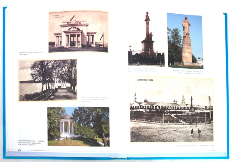Иллюстрация 1 из 34 для Наша Волга - Сотскова, Сотсков | Лабиринт - книги. Источник: Лабиринт