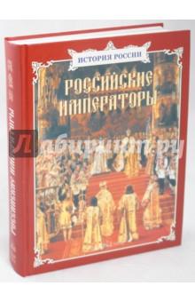 Российские императоры александр ii воспоминания александр ii и екатерина юрьевская биографический очерк