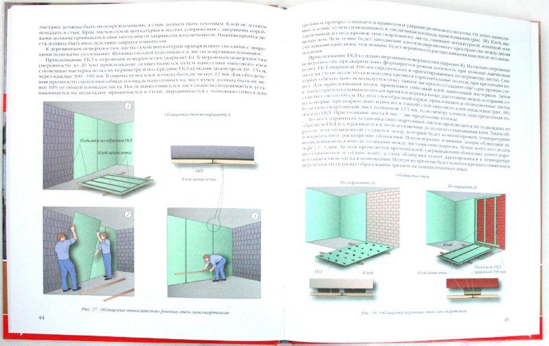 Иллюстрация 1 из 8 для Отделка стен. Материалы и технологии - А. Савельев | Лабиринт - книги. Источник: Лабиринт