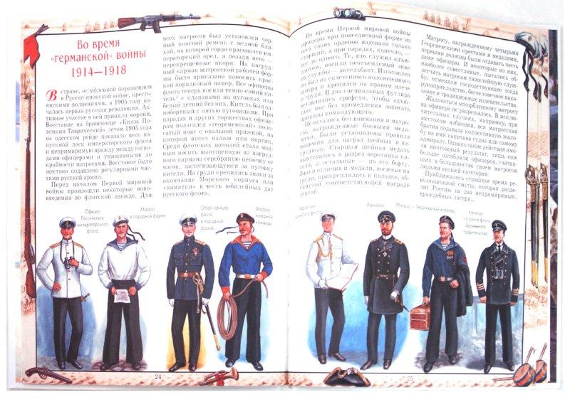 Иллюстрация 1 из 25 для Русский военно-морской костюм - Юрий Каштанов | Лабиринт - книги. Источник: Лабиринт