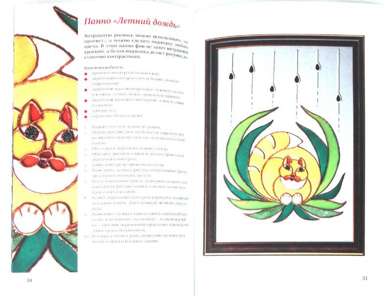 Иллюстрация 1 из 9 для Роспись по стеклу - Анна Зайцева | Лабиринт - книги. Источник: Лабиринт