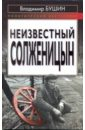 Бушин Владимир Сергеевич Неизвестный Солженицын