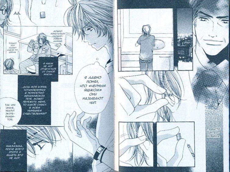 Иллюстрация 1 из 4 для Сделано на небесах. Книга 1. Кадзэмити - Ами Сакураи | Лабиринт - книги. Источник: Лабиринт