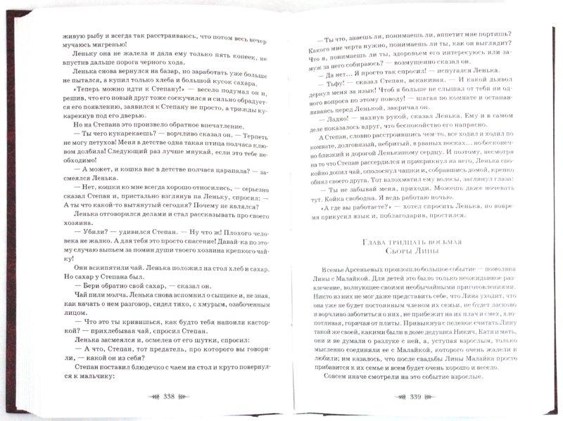 Иллюстрация 1 из 3 для Динка - Валентина Осеева | Лабиринт - книги. Источник: Лабиринт