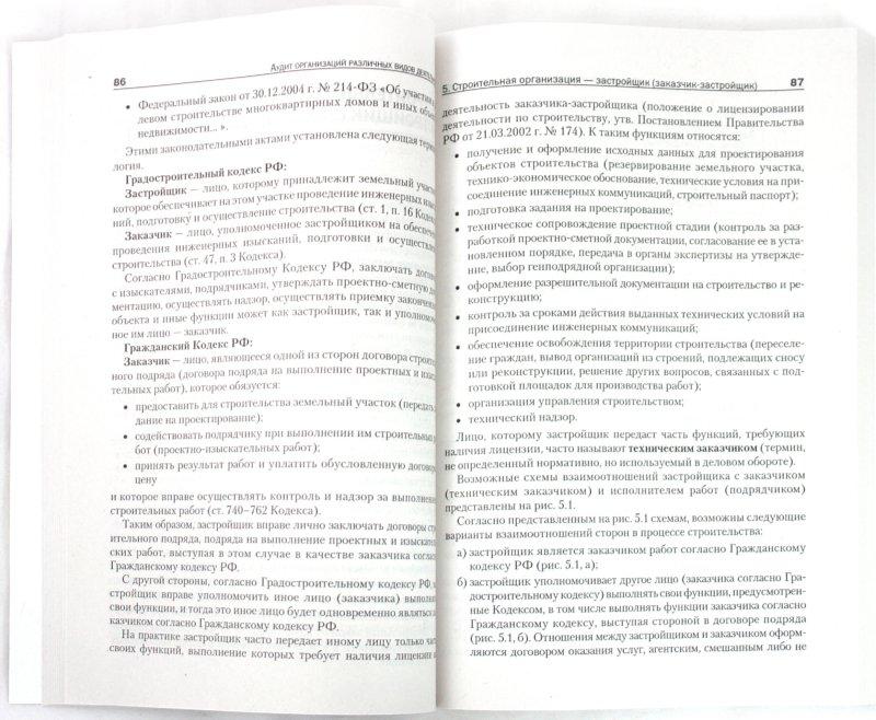 Иллюстрация 1 из 9 для Аудит организаций различных видов деятельности - Юрий Кочинев | Лабиринт - книги. Источник: Лабиринт