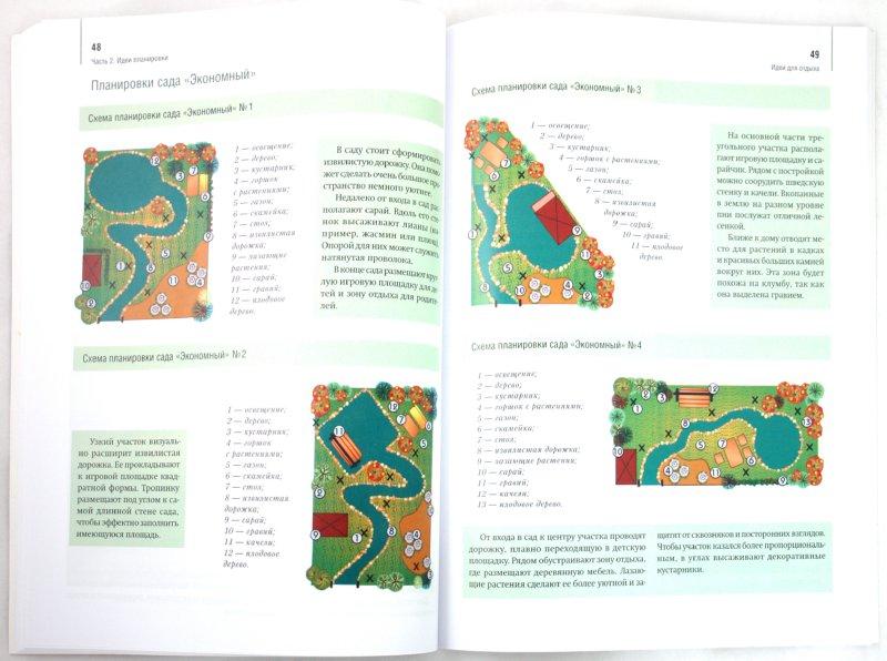 Иллюстрация 1 из 17 для Ландшафтный дизайн. Красиво, просто, эффектно (+CD) | Лабиринт - книги. Источник: Лабиринт
