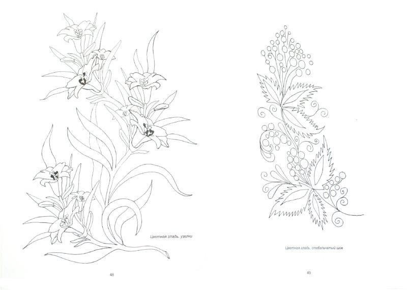 Иллюстрация 1 из 11 для Декоративная вышивка - Татьяна Костельцова | Лабиринт - книги. Источник: Лабиринт