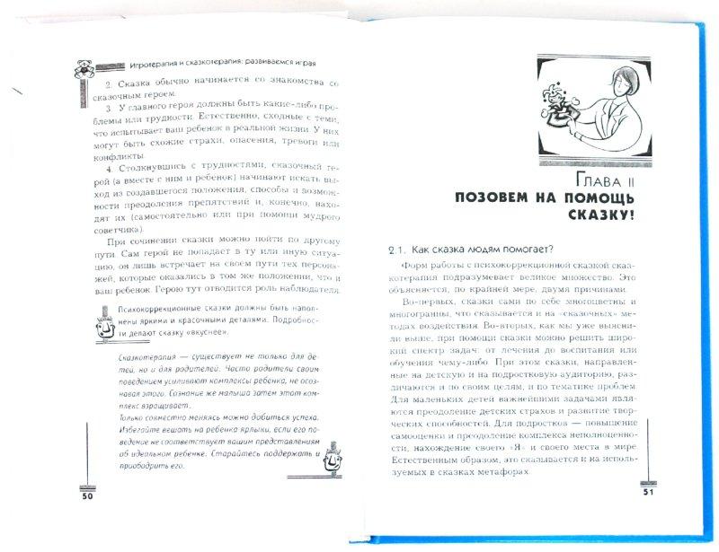 Иллюстрация 1 из 12 для Игротерапия и сказкотерапия: развиваемся играя - Ольга Капшук | Лабиринт - книги. Источник: Лабиринт