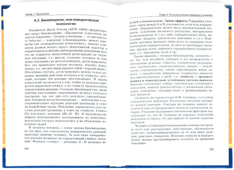 Иллюстрация 1 из 2 для Психология и педагогика - Столяренко, Самыгин, Столяренко | Лабиринт - книги. Источник: Лабиринт