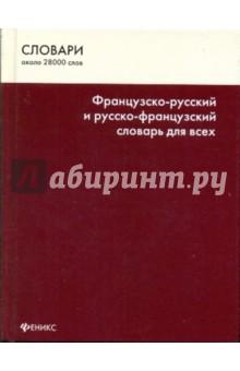 Французско-русский и русско-французский словарь для всех