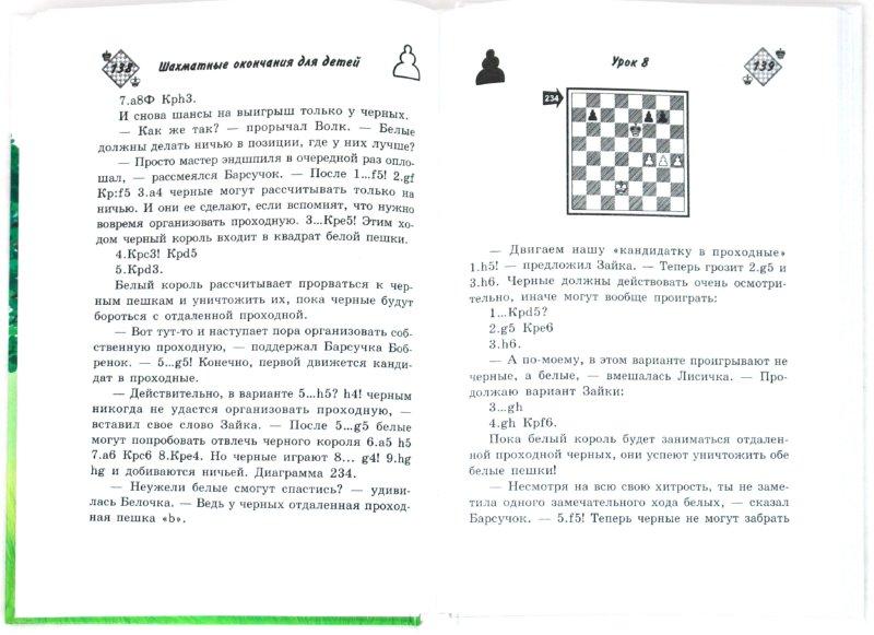 Иллюстрация 1 из 29 для Шахматные окончания для детей - Наталья Петрушина | Лабиринт - книги. Источник: Лабиринт