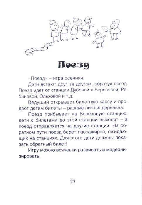 Иллюстрация 1 из 11 для Самые простые игры на каждый день - Виталий Кириченко | Лабиринт - книги. Источник: Лабиринт