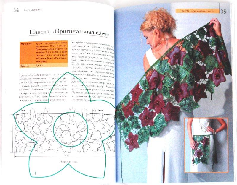 Иллюстрация 1 из 37 для Особый стиль: новые модели из кожи и драпа, обвязанные крючком - Ольга Литвина   Лабиринт - книги. Источник: Лабиринт