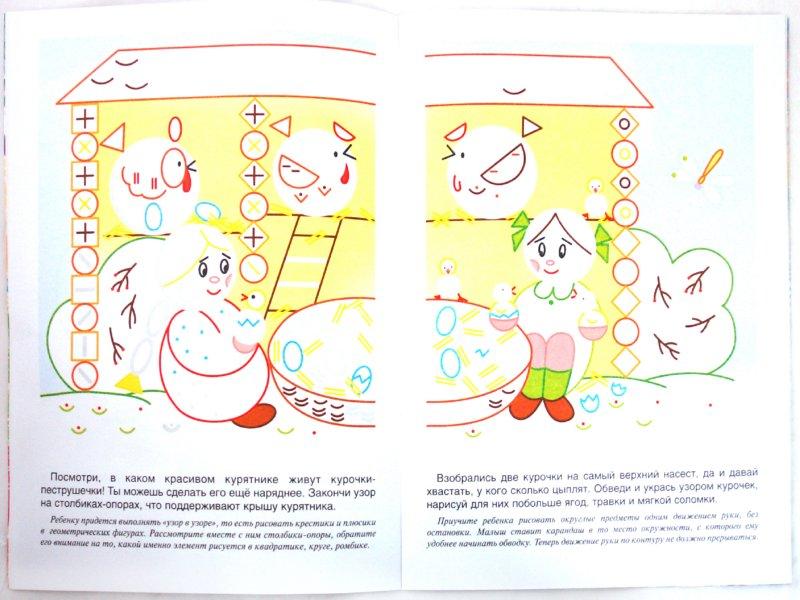 Иллюстрация 1 из 8 для Галочки и палочки - Ирина Мальцева | Лабиринт - книги. Источник: Лабиринт