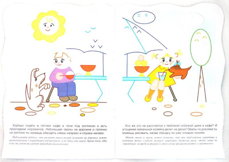 Иллюстрация 1 из 4 для Мальчик с собачкой - Ирина Мальцева | Лабиринт - книги. Источник: Лабиринт