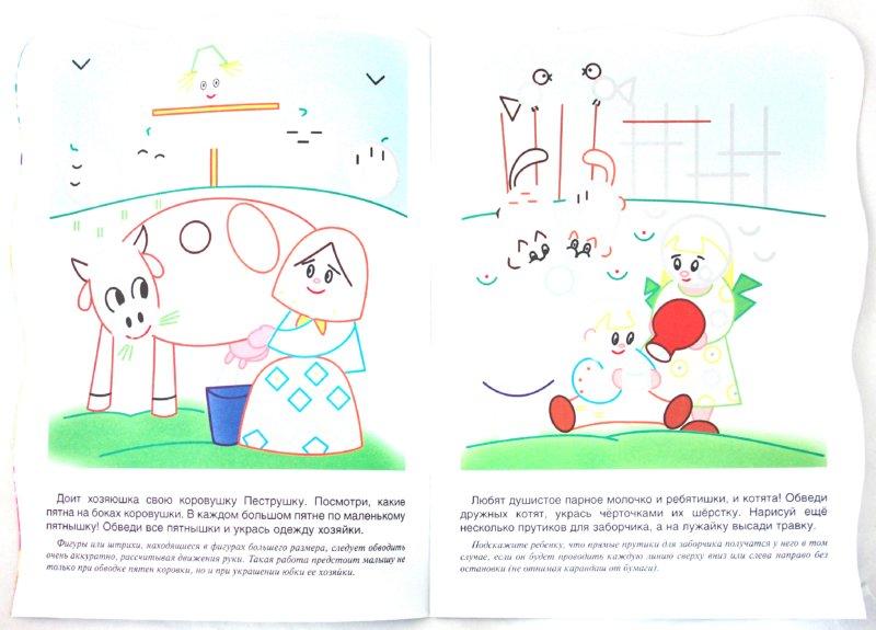 Иллюстрация 1 из 4 для Пастушок и коровки - Ирина Мальцева | Лабиринт - книги. Источник: Лабиринт