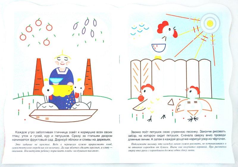 Иллюстрация 1 из 2 для Цып-цып-цып, цыплятки - Ирина Мальцева | Лабиринт - книги. Источник: Лабиринт