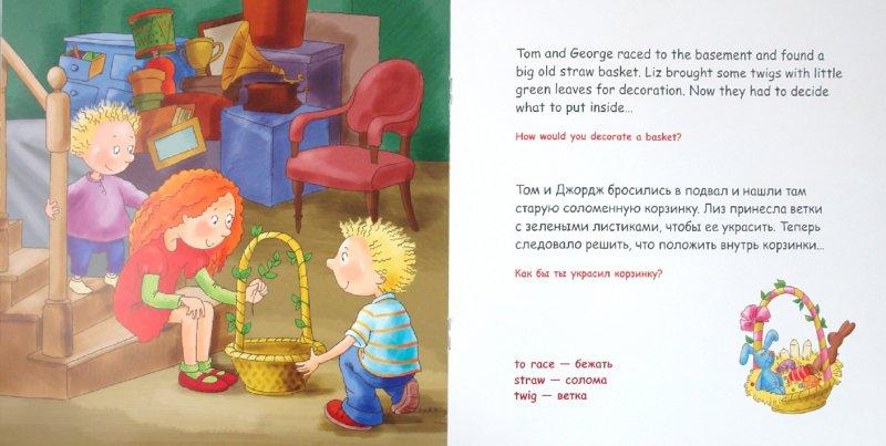 Иллюстрация 1 из 12 для Пасха - Мария Салищева | Лабиринт - книги. Источник: Лабиринт