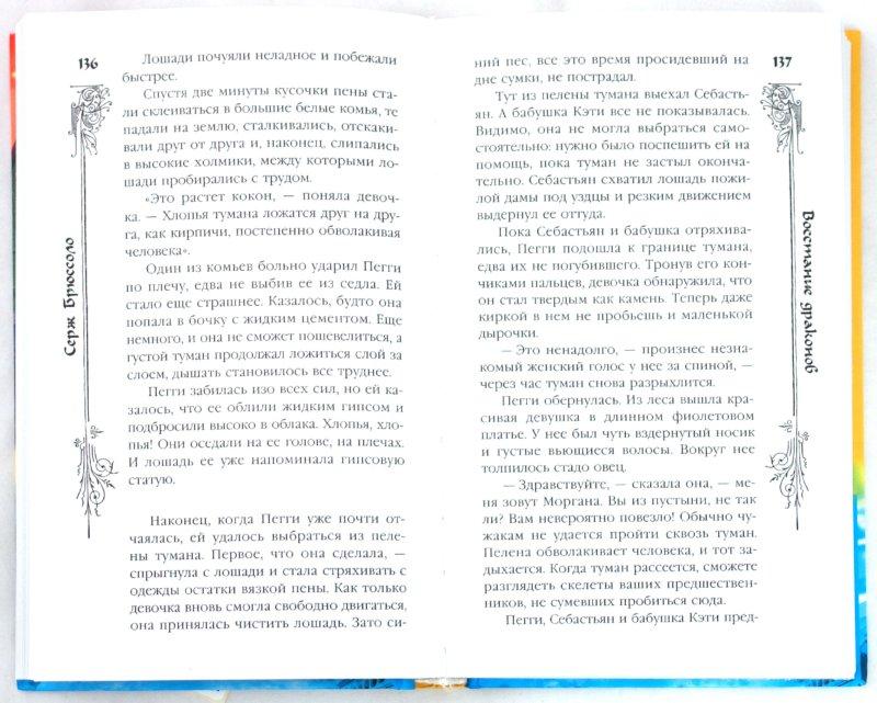 Иллюстрация 1 из 25 для Восстание драконов - Серж Брюссоло | Лабиринт - книги. Источник: Лабиринт