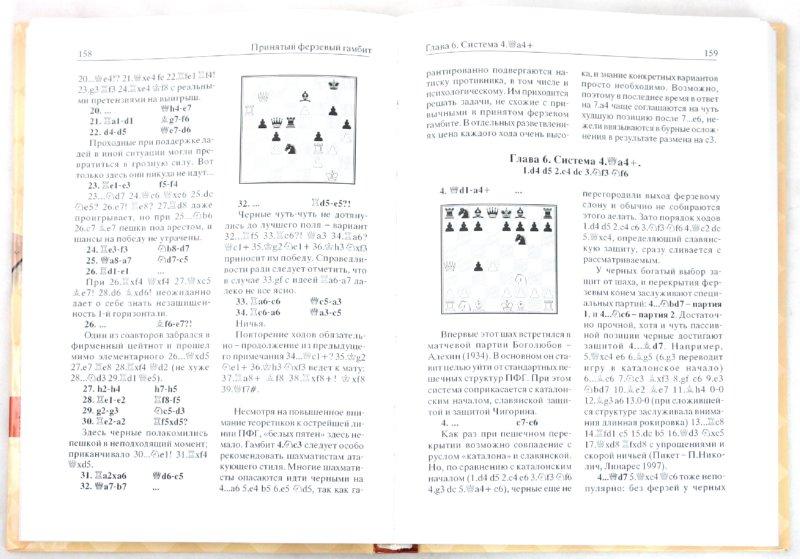 Иллюстрация 1 из 32 для Принятый ферзевый гамбит - Раецкий, Четверик | Лабиринт - книги. Источник: Лабиринт